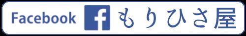 もりひさ屋,ドライフルーツ,公式Facebook,薬膳,漢方