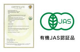 有機クコの実,有機JAS認定証,有機JAS認証品,海外有機認証,無添加クコ