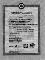 無農薬なつめ有機認証認定証明書CNAS