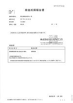 日本国内検査・残留農薬証明書